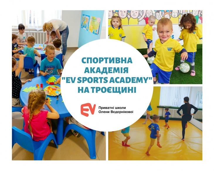 """Спортивна академія """"EV Sports Academy"""""""