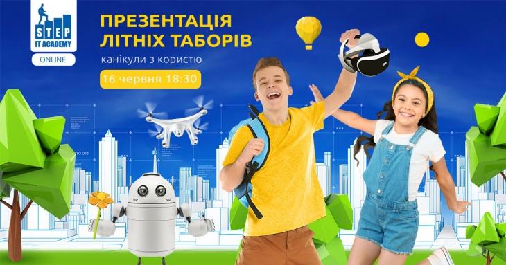 IT-табори у Львові