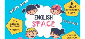 """Летняя английская программа """"ENGLISH SPACE"""". До конца ИЮЛЯ"""