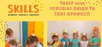 """Детский летний лагерь 2020 """"Успешные люди и их профессии"""""""