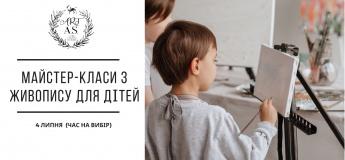 Художні майстер-класи для діток 8-12 років