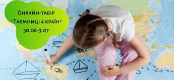 Літній онлайн-табір «Таємниці 4 країн»