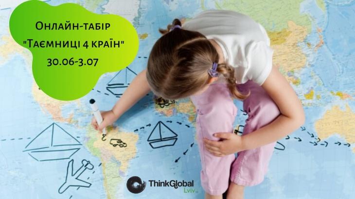 Летний онлайн-лагерь «Тайны 4 стран»