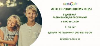 """Міська програма """"ЛІТО В РОДИННОМУ КОЛІ"""""""