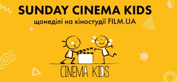 Sunday Cinema Kids