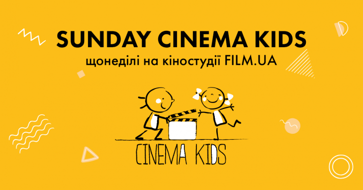 Sunday Cinema Kids