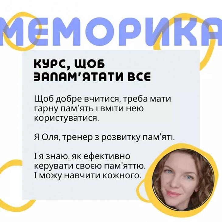 Розвиток  пам'яті для дітей 8+