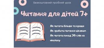Читання для дітей 7+