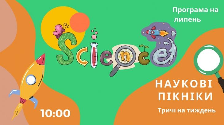 Науковий пікнік з Школою 3Д