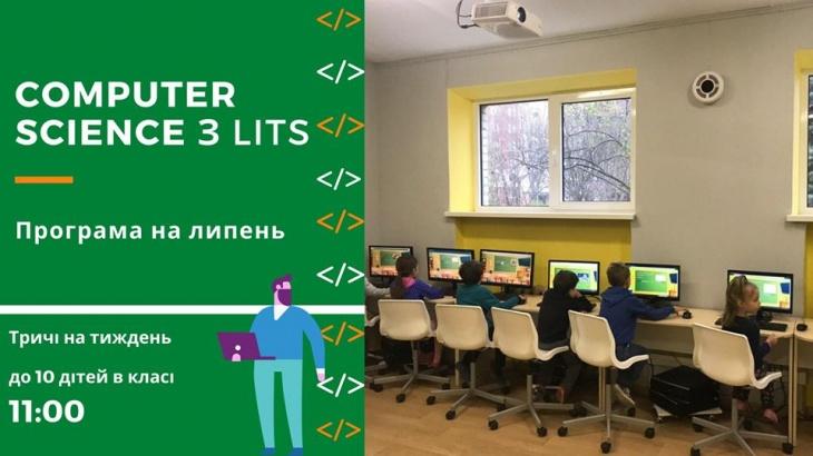 Computer Science з школою програмування Lits