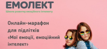 Онлайн-марафон «Мої емоції, емоційний інтелект»