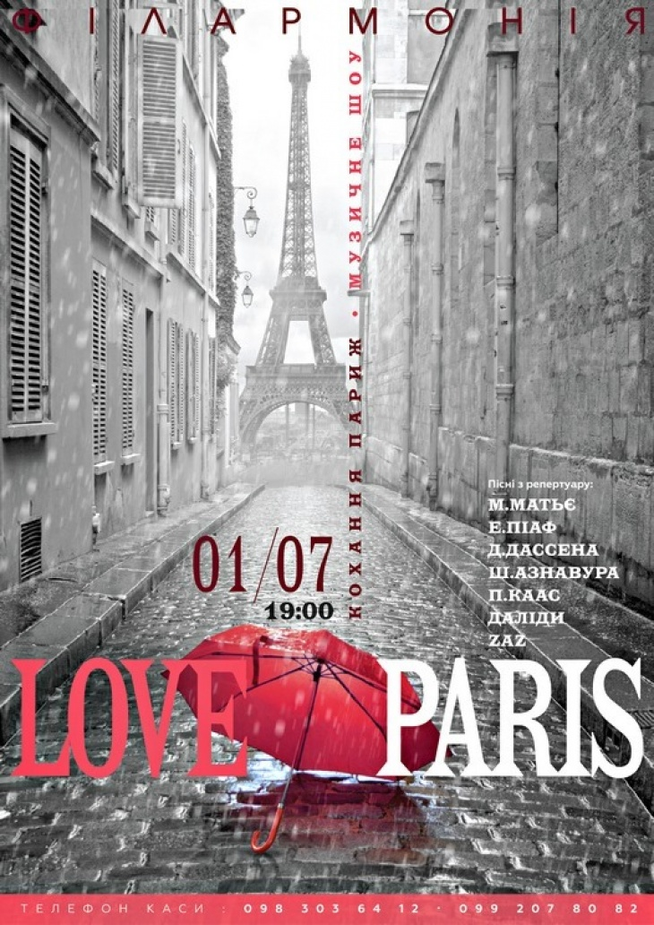 Кохання Париж