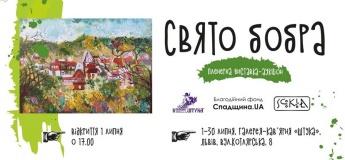 """Виставка-аукціон """"Свято бобра"""""""