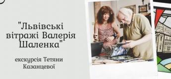 «Львівські вітражі Валерія Шаленка», екскурсія Тетяни Казанцевої