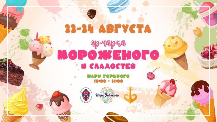 Ярмарка мороженого и сладостей