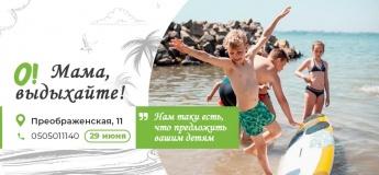О! детский лагерь в Одессе