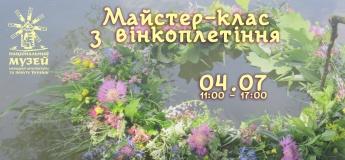 Мастер-класс по венкоплетению в Музее под открытым небом