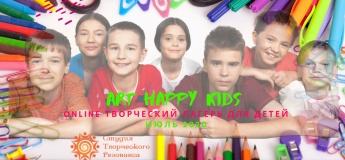 Online творчий табір Art Happy Kids