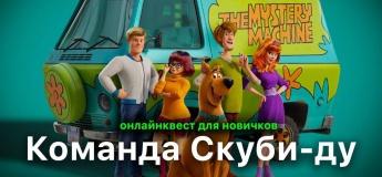 "Онлайн квест ""Команда Скуби-ду"""