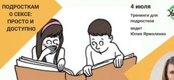 Тренинги для подростков по сексуальной грамотности