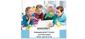 "Літня школа в ""Емолект"""