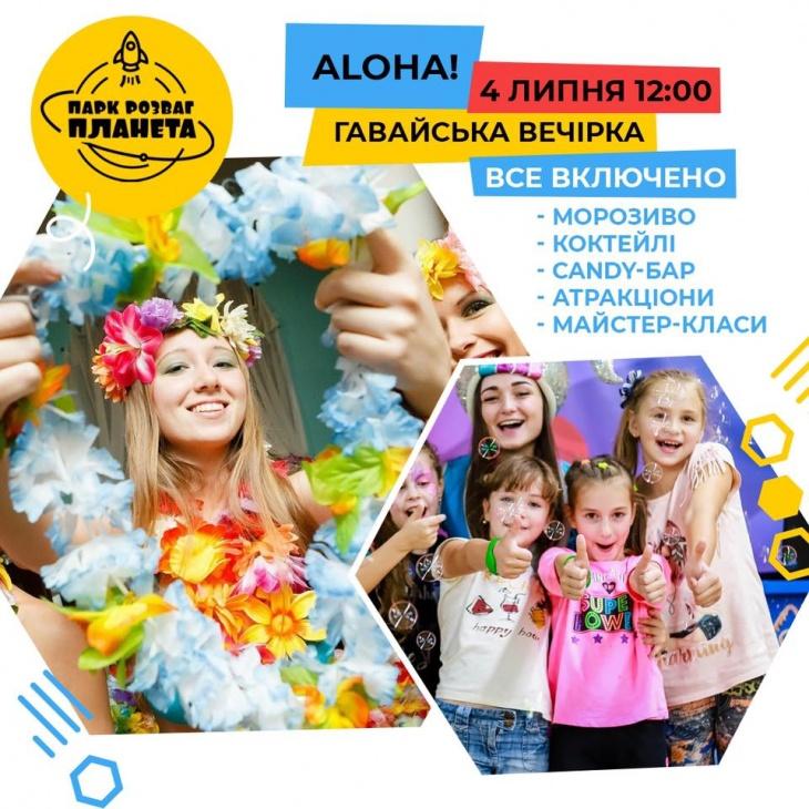 Гавайська вечірка в дитячому парку розваг «Планета»