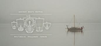 Фестиваль прадавніх човнів (онлайн подія)