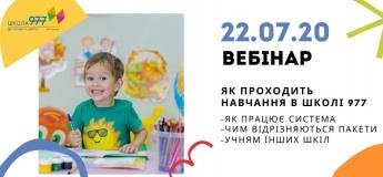 Вебинар для родителей: обучение в лицензированной Онлайн Школе 977