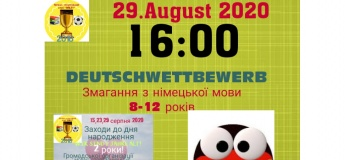 Deutschwettberb. Змагання з німецької мови