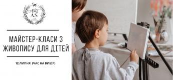 Художні майстер-класи для дітей 8-12 років