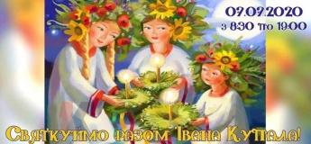 Свято Івана Купала разом із STEAM