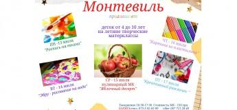 Яскраве літо з Монтевіль