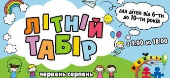 Літній табір для дітей від 6 до 10 років