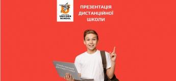 Презентація дистанційної школи нового формату Unicorn School!