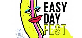Фестиваль їжі Easy Day