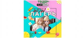 """ВАУ-табір """"Я - зірка!"""" від Talant School Наталії Могилевської"""