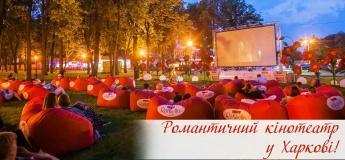 Романтичний кінотеатр просто неба Raffaello