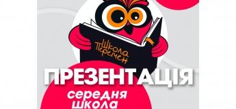 Онлайн презентация средней школы