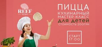 """Кулинарный мастер-класс """"Гавайская пицца"""""""