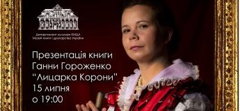 "Презентація книги Ганни Гороженко ""Лицарка Корони"""