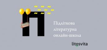 Подростковая литературная онлайн-школа!