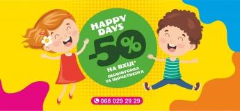 «Happy Day» – знижка -50%