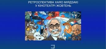 Ретроспектива Хаяо Миядзаки в кинотеатре Жовтень
