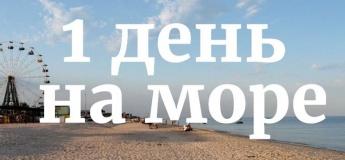 """Тур выходного дня """"1 день на море"""""""