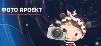 Kids Ukraine оголошує початок прийому заявок на фото проєкт