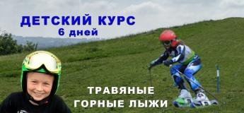 """Детский курс """"Травяные горные лыжи"""""""