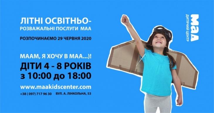 Альтернативний дитячий табір МАА