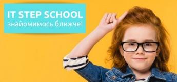 Презентація загальноосвітньої школи майбутнього IT Step School