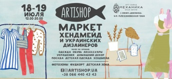 ARTiSHOP пройдет на арт-заводе Механика