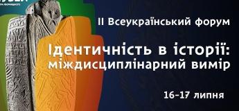 І Всеукраїнський форум «Ідентичність в історії: міждисциплінарний вимір»
